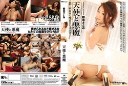 Angel and Devil ~my both side~ Satomi Suzuki 鈴木さとみ [DVD ISO]