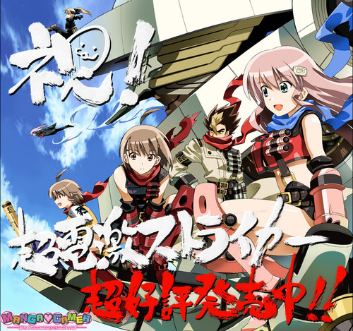 [140328] [MangaGamer] Cho Dengeki Stryker + Crack  [English]