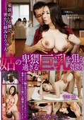 protjabe7uxs GG 277 Aoi Adopted Son in law Aoyama Aiming