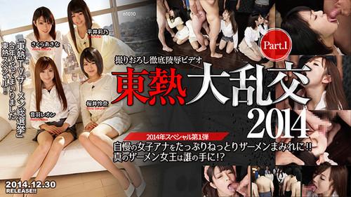 Tokyo Hot n1010  � ����ҽ�2014 Part1 �����餢���� ����쥪�� ƽ������ �@������