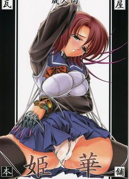 Kawaraya Honpo Kawaraya A-ta Mai Hime Hana Maki no 11 Hime-Bana English Hentai Manga Doujinshi